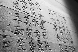 Poems, written in Chinese, on the walls of a b