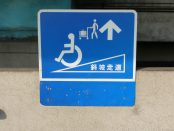 A sign in Taiwan with information about disability access.